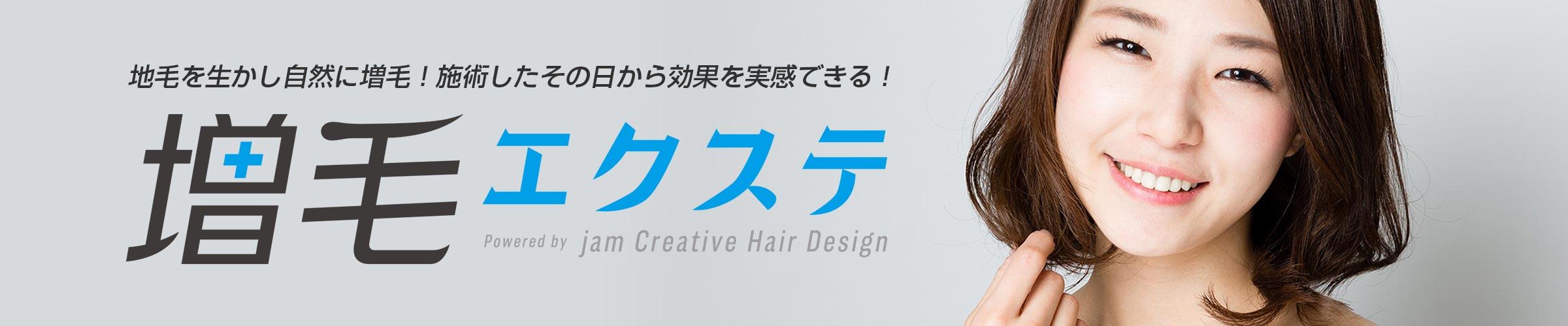 靜岡県・御殿場市の増毛エクステ・薄毛のお悩みならジャム・クリエイティブヘアーデザイン