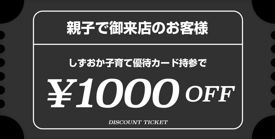 親子でご来店のお客様 しずおか子育て優待カード持参で ¥1000OFF